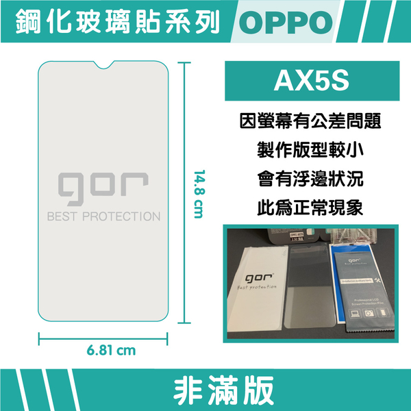 【GOR保護貼】OPPO AX5S  9H鋼化玻璃保護貼 oppo ax5s 全透明非滿版2片裝 公司貨 現貨