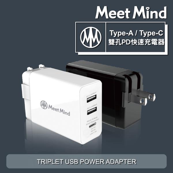 【94號鋪】Meet Mind 摩登系列PD/QC 30W 三孔快速充電器(2A1C) 白