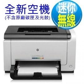 HP LaserJet Pro CP1025nw 無線迷你彩色雷射印表機 (適用碳粉匣型號:CE310A / CE311A / CE312A / CE313A)