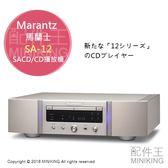 【配件王】日本代購 Marantz 馬蘭士 12系列 SA-12 SACD/CD播放機