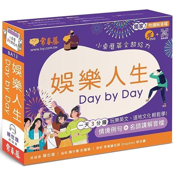 娛樂人生 Day by Day:小桌曆英文超給力系列(獨家名師專業講解 365天