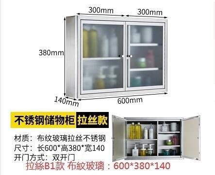 廚房儲物陽臺置物收納吊櫃子 304不銹鋼掛牆式櫥櫃浴室吊櫃牆壁櫃