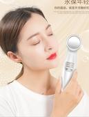 美容儀器家用臉部排毒嫩膚洗臉按摩毛孔清潔器潔面導入儀面部精華電動矽 潮流衣舍