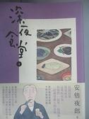 【書寶二手書T8/漫畫書_G6D】深夜食堂4_安倍夜郎