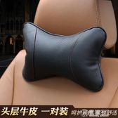 汽車頭枕一對 靠枕頸枕車用脖子護頸枕頸椎枕 多功能腰靠四季igo   電購3C