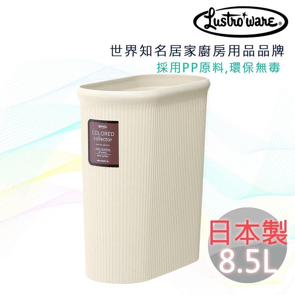 【Lustroware】日本進口長方形垃圾桶M型