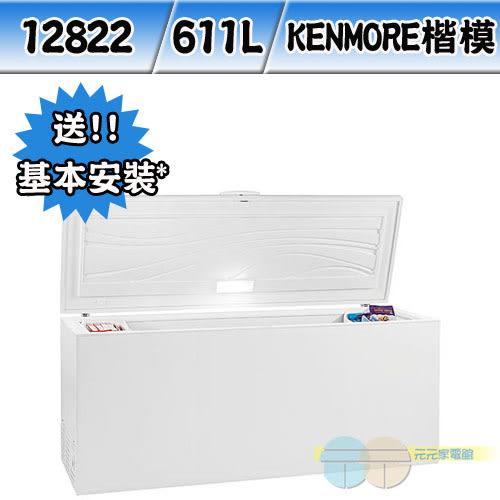 Kenmore 美國楷模 611公升 純白門板臥式冰櫃 12822