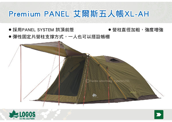 ||MyRack|| 日本LOGOS Premium PANEL 艾爾斯五人帳XL-AH 露營 No.71805524