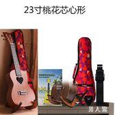 尤克里里女 初學者 愛心型 心形 女生款可愛 夏威夷創意小吉他 卡通包 PA6716『男人範』