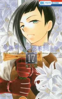 それでも世界は美しい 17 花とゆめコミックス