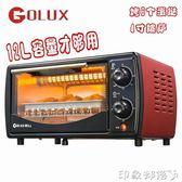 Goluxury/高樂士G12A家用迷你12L電烤箱烘焙蛋糕烤面包蛋撻紅薯機 igo 全館免運