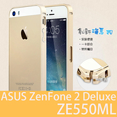 ◎ASUS ZenFone 2 Deluxe/ZE550ML Z00AD/ZE551ML Z008D 5.5吋 海馬扣 金屬邊框/超輕薄/手機邊框/手機殼/保護殼