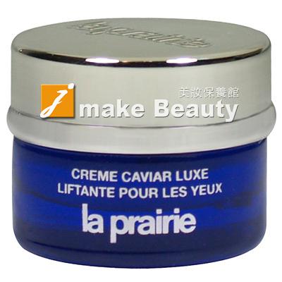 la prairie 魚子美眼霜(3ml罐狀)《jmake Beauty 就愛水》