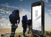 Sony XZ Premium 金屬三防保護套 手機殼 保護殼 抗震 防塵 防摔 戶外運動 全包手機套 G8142