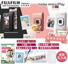 【超值組合】 FUJIFILM instax Mini Liplay 數位 相印拍立得  公司貨 保固一年