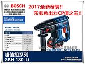 【台北益昌】雙4.0 電池超值組!! BOSCH GBH 180-LI 18V鋰電 免出力 四溝 鎚鑽