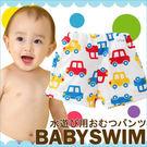 *寶寶專用游泳尿布 *2層皺摺設計,不必擔心突如其來的『嗯嗯』哦 *可以重覆清洗使用,經濟又實用