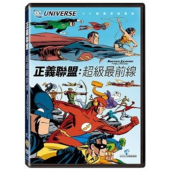 正義聯盟 超級最前線 DVD Justice League The New Frontier (購潮8)