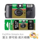 [預購] Fujifilm 富士 QuickSnap 即可拍 135mm 底片相機 iso400 27張 暗角 LOMO