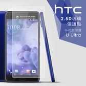 【3C共和國】超薄0.2mm 強化 9H 玻璃貼 鋼化膜 HTC M 10 M9+ M9 M8 M7 A9 A9 背面 A8