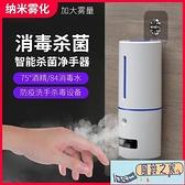 自動感應手部消毒機免打孔酒精免洗噴霧器非接觸壁掛式殺菌凈手器 【風鈴之家】