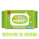 【奇奇文具】獅子寶寶 厚型 80張 保濕蓋 淨柔潤濕紙巾/嬰兒濕紙巾(1箱12包)