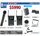 ROWA‧JAPAN RW-2401S 一對二 採訪無線麥克風-B餐