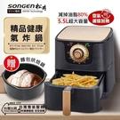 免運費】 松井 5.5L 健康 無油 精品美廚 渦輪氣旋 氣炸鍋 SG-550AF 加贈麵包烘焙鍋+食譜