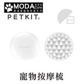 摩達客寵物-Petkit佩奇 寵物按摩梳-白色(正版原廠公司貨)