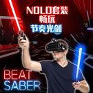 VR眼鏡NOLO CV1全沉浸式SteamVR遊戲手柄設備眼鏡頭盔一體機PC電腦 免運 DF