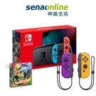 【神腦生活】任天堂 Switch 紅藍主機+健身環大冒險 同捆組+Joy-Con 控制器 紫橘