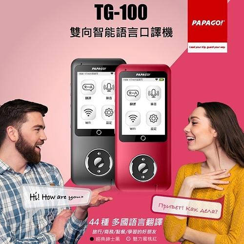 PAPAGO! TG-100 雙向智能語言口譯機