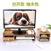 電腦增高架 辦公室桌面電腦顯示器屏抬高架子底座收納護頸椎簡約臺式YYJ【免運快出】