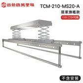 台熱牌萬里晴電動遙控升降曬衣機TCM-210-MS20-A居家旗艦款(DIY自行組裝)