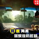 現貨-汽車日夜兩用防眩鏡 護目鏡 遮陽鏡 夜視鏡【G016】『蕾漫家』