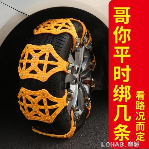 輪胎汽車冬季通用型橡膠防滑錬自動收緊 智能小轎車越野車suv雪地 樂活生活館