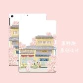 櫻花木屋ipad air2\1 2018newpad mini1234 pro10.5皮套 萬客居