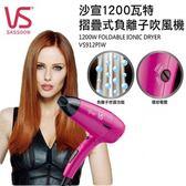【沙宣VS】1200W摺疊式負離子吹風機-桃紅色(VS912PIW) ◆86小舖 ◆
