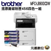 【搭TN-456原廠碳粉匣四色一組】Brother MFC-L8900CDW 高效多功能彩色雷射複合機