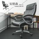 旋轉椅/電腦椅/升降椅 安德森高質感皮革辦公椅  dayneeds