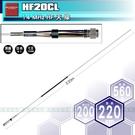 《飛翔無線》日本 DIAMOND HF20CL 14 MHz HF 天線〔全長220cm 耐入力200W 原廠公司貨〕