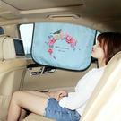 ✭米菈生活館✭【N361】汽車防曬遮陽擋 磁吸式 車窗 側擋 遮陽簾 伸縮 太陽擋 帶磁鐵