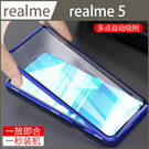 【萬磁王】realme 5 全透明 雙面玻璃 磁吸邊框 金屬框 手機殼 全包防摔 鋼化玻璃殼 手機框 透明殼