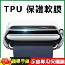 apple watch iwatch蘋果手錶 TPU保護軟膜保護貼