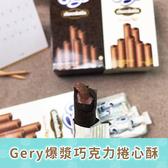 【樂米】 Gery芝莉爆漿捲心酥 黑巧克力 榛果巧克力 印尼 320g/盒 共20隻 獨立包裝