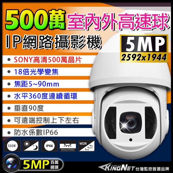 【台灣安防】監視器 500萬 IP 網路高速球攝影機 360度 室內外快速球 SONY晶片 18倍光學變焦