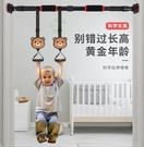 吊環兒童家用健身訓練器材小孩長高神器拉伸助長增高拉環室內單杠【快速出貨】