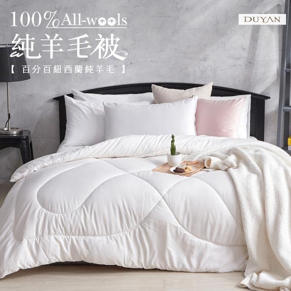 100%純正紐西蘭羊毛被 台灣製 暖被 被子 冬被 被胎 棉被