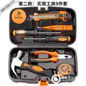 家用工具套裝五金電工專用維修多功能工具箱木工