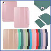 蘋果 iPad Pro 11 2020 素面磁吸平板套 平板皮套 平板保護套 支架